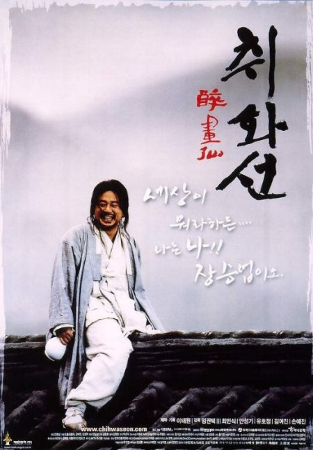 Strokes Of Fire / Chihwaseon / 2002 / G�ney Kore / Online Film �zle