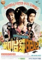 Attack on the Pin-Up Boys (Kkonminam Yeonswae Tereo Sageon) (2007)