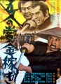 The Fort of Death (Gonin no shokin kasegi) (1969)