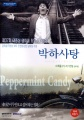 Peppermint Candy (Bakha satang) (1999)