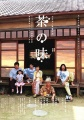 Taste of Tea (Cha no aji) (2004)